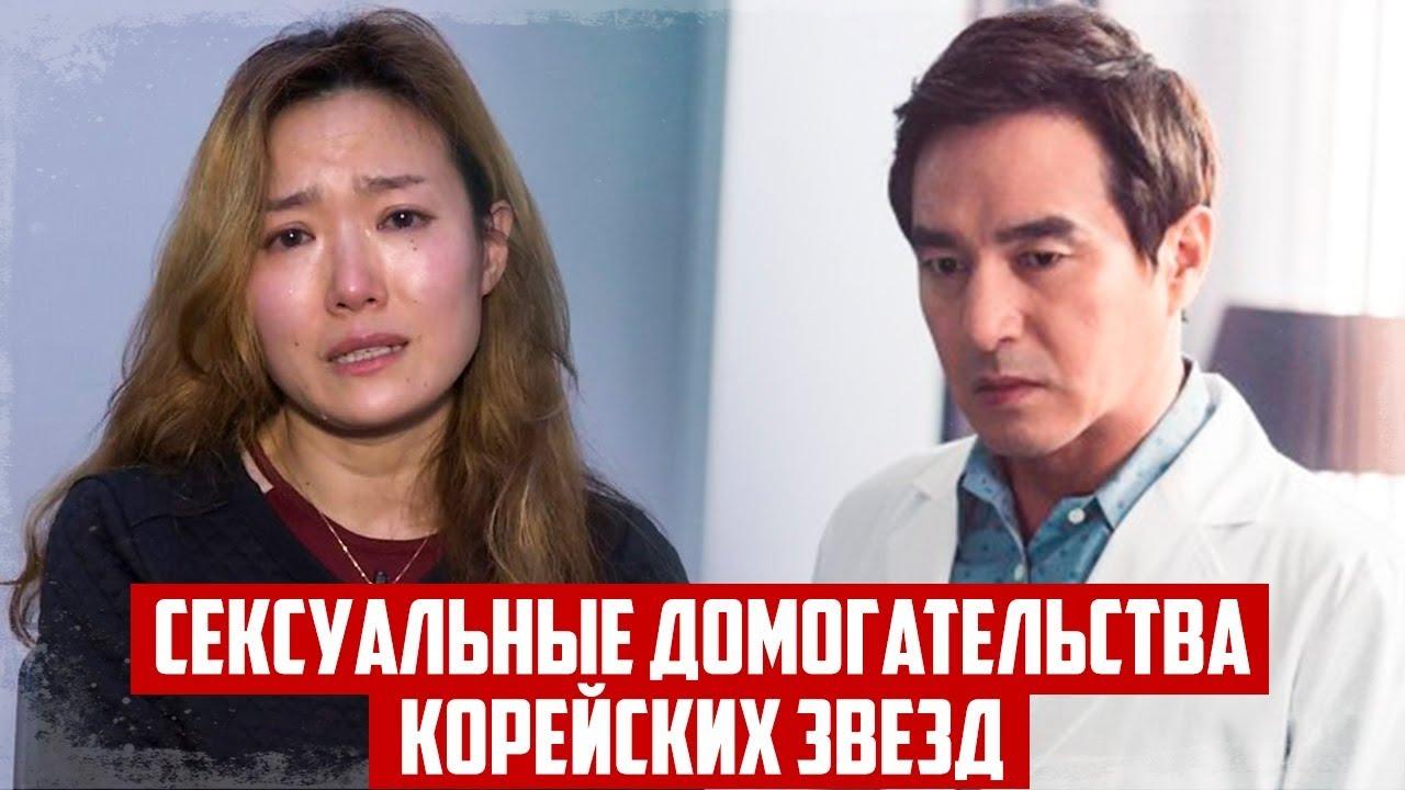 Сексуальный скандал среди корейских актрис