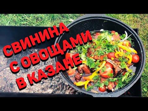 Свинина с картошкой и овощами в казане на костре | Meat With Vegetables In A Cauldron