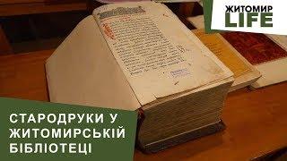 У житомирській бібліотеці зберігаються стародруки та книги, що вилучили на митниці