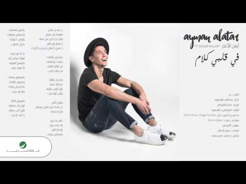 اغنية ايمن الأعتر في قلبي كلام 2016 كاملة MP3 + HD / Ayman Alatar - Fi Galbi Kalam