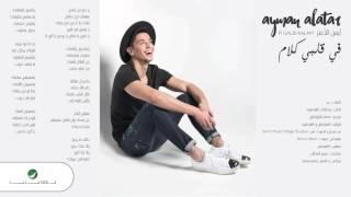 Ayman Alatar … Fi Galbi Kalam  | ايمن الاعتر … في قلبي كلام