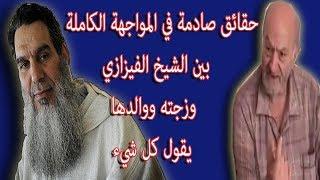 حقائق صادمة في المواجهة الكاملة بين الشيخ الفيزازي وزجته ووالدها يقول كل شيء