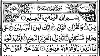 Download lagu Surah Yasin (Yaseen) | By As-Sudais | Al-Ghamdi | Ash-Shuraim | Full With Arabic Text (HD)