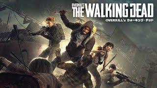 【OTWD】最速実況 ウォーキングデッド  想像以上にゾンビが強すぎた   #1 【ゲーム実況】OVERKILL's The Walking Dead