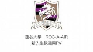 龍谷大学ROC-A-AIR 新歓PV