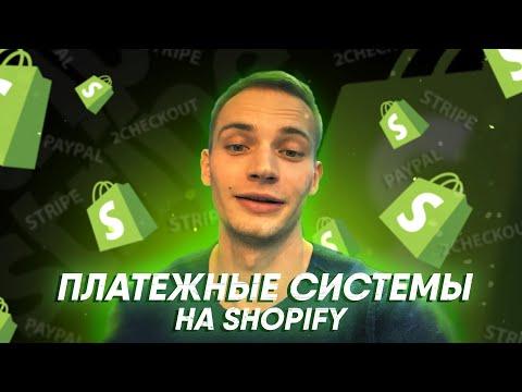 💥ПЛАТЕЖНЫЕ СИСТЕМЫ ДЛЯ ИНТЕРНЕТ МАГАЗИНА | Как Принимать Платежи На Shopify? | Прием Платежей