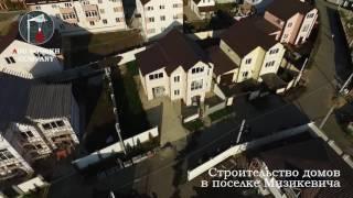 ASC Stroy - строительство домов, таунхаусов в поселке Мизикевича