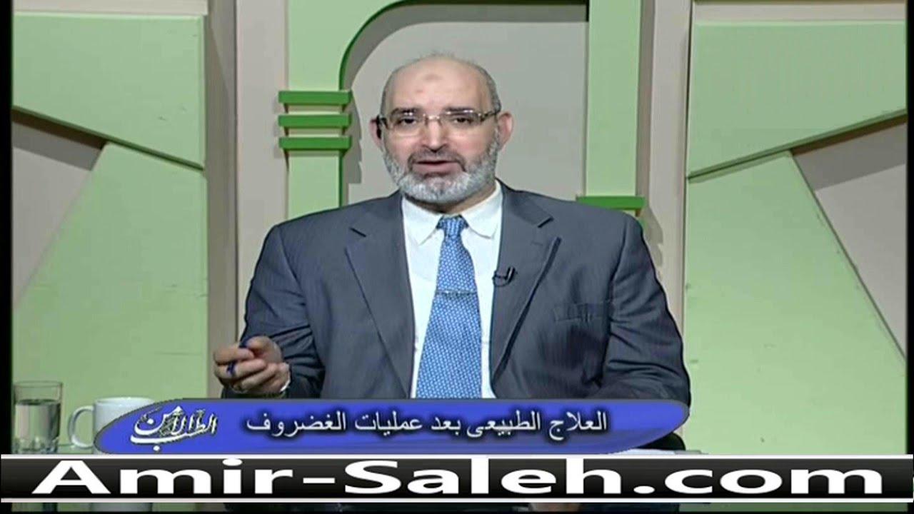 العلاج الطبيعي بعد عمليات الغضروف | الدكتور أمير صالح