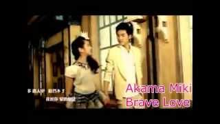 Akama Miki- Brave love