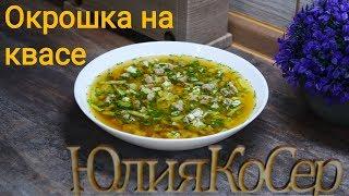 Вкусная Окрошка на квасе / Рецепт Окрошки на квасе / Окрошечка
