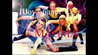 "Шоу- балет ""MAGMA"" - номер ""Пепел"" -  Видео с концерта- - ""TV SHANS"""