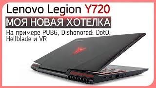 Хорош! ● Lenovo Legion Y720 в моих руках