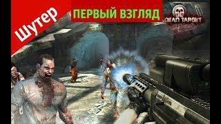 видео DEAD TARGET: Zombie [взломанный] на андроид скачать