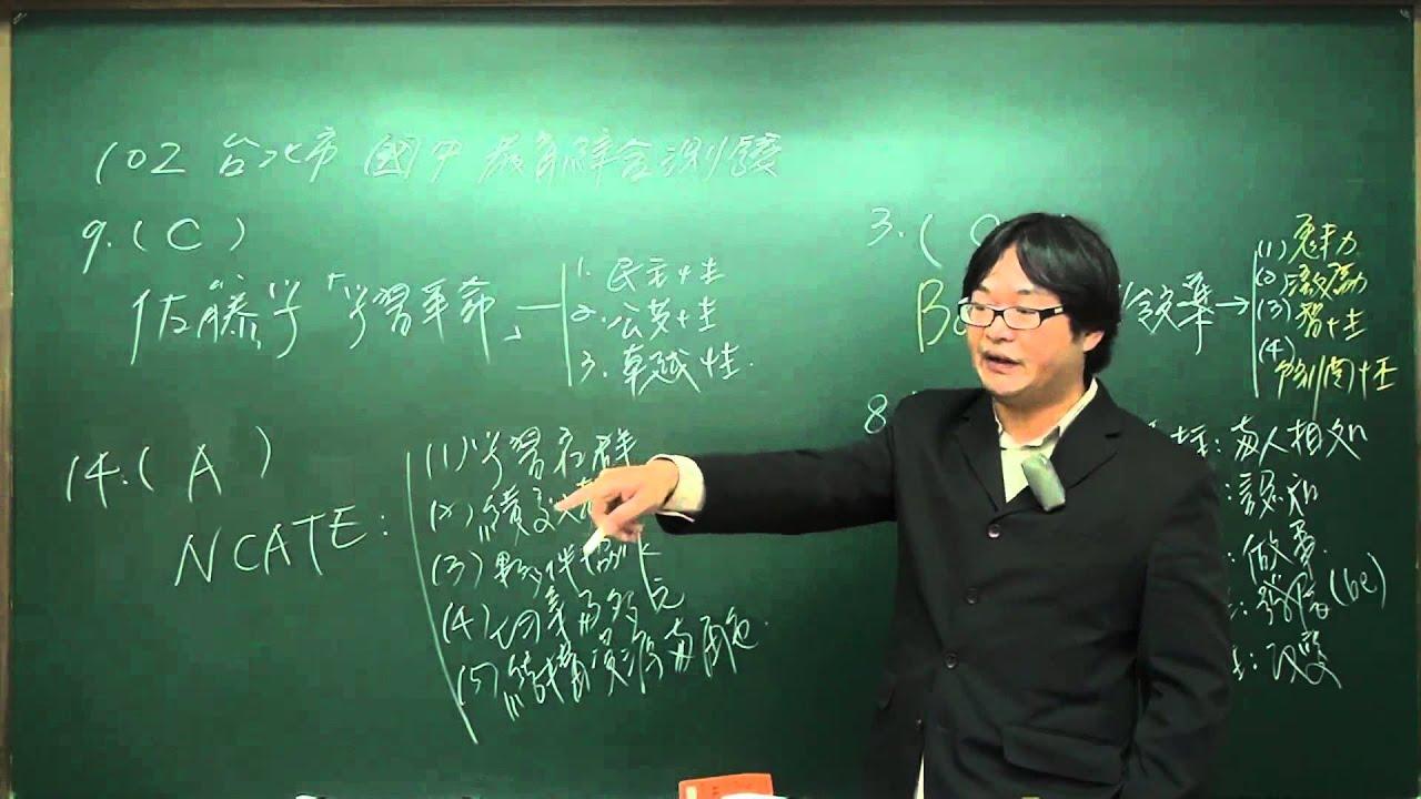 【行動補習網】《教甄猜題》歷屆難題解析 - 陳益老師 - YouTube