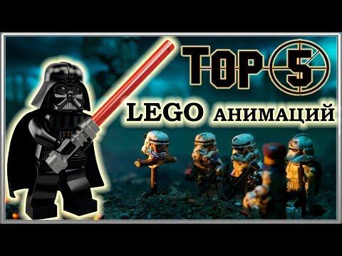 ТОП 5 Лучших LEGO Мультфильмов в Мире / TOP 5 LEGO Stop motion, Animations
