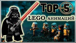 ТОП 5 Лучших LEGO Мультфильмов в Мире / ...