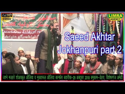 Saeed Akhtar Jokhanpuri Part 2, 29 October,2018 Dera Amethi HD India