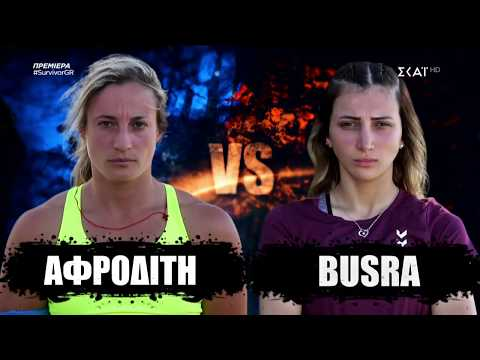 Survivor 2019 | Αφροδίτη vs Busra | 02/02/2019