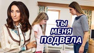 Чувство вины у детей: как правильно реагировать на проступки ребенка? Елена Тарарина