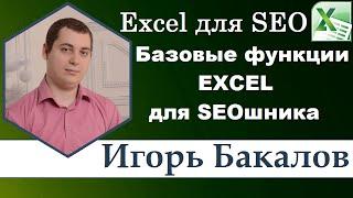 Excel для SEO специалиста