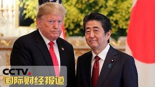 《国际财经报道》 20190528| CCTV财经