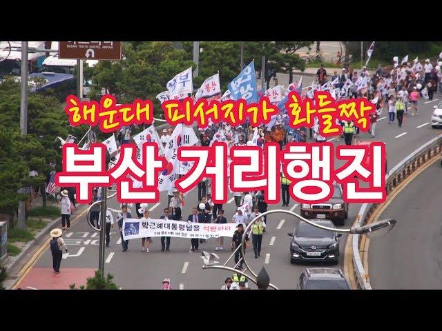 부산_거리행진_ 해운대 피서지에 태극인파 넘실_고층촬영