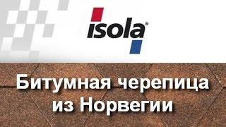 Битумная черепица Isola это вам не Katepal(Купить битумную черепицу Isola http://goo.gl/cEsROQ . Обзор битумной черепицы Isola. Гибкая черепица Isola производится..., 2015-10-12T08:51:25.000Z)