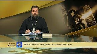 Протоиерей Андрей Ткачёв. «Иди и смотри»: «99 домов» (2014) Рамина Бахрани