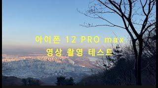 아이폰 12 프로 맥스 동영상 촬영 테스트 -  하남 …