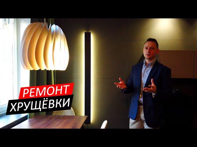 ОБЗОР дизайна ХРУЩЁВКИ, перепланировка ванной и кухни,  ремонт  квартиры 52м 16+