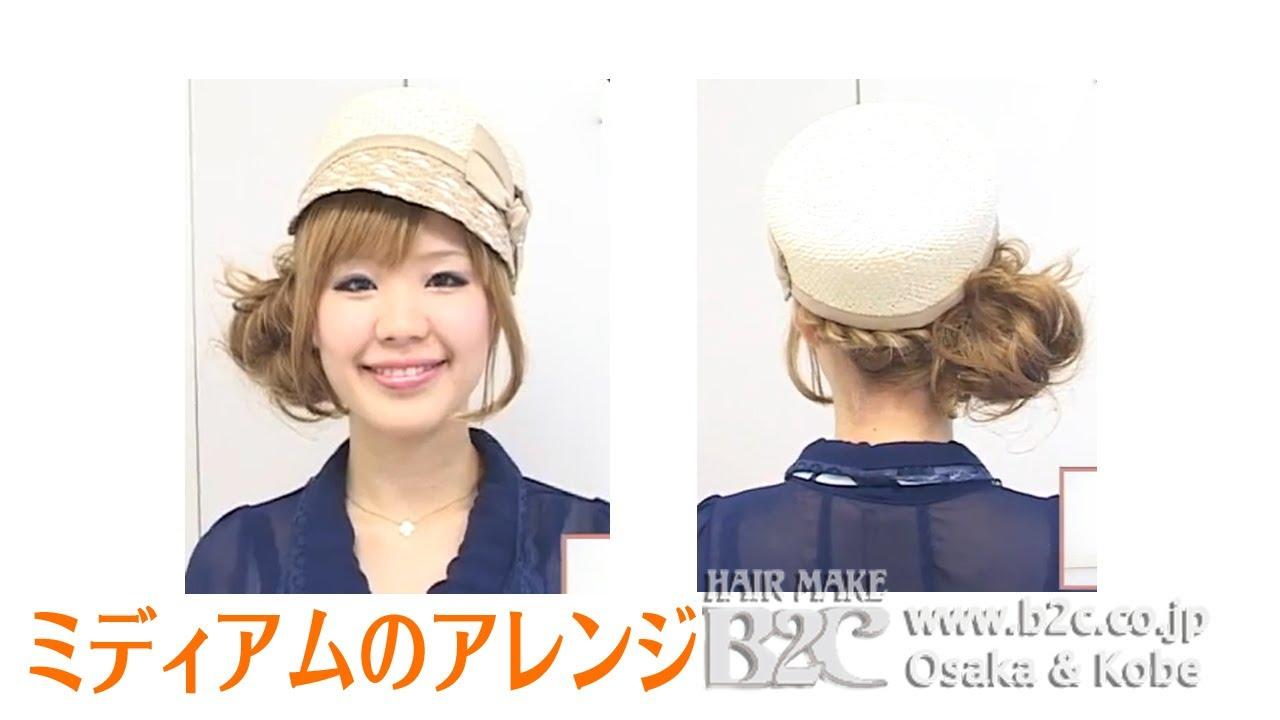 帽子に似合うヘアアレンジ 一人でできる簡単アレンジ方法2 ミディアムヘア編 , YouTube