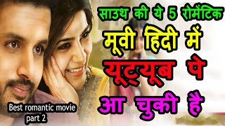 5 Big South Indian Best Romantic Movies Hindi Dubbed Available On Youtube ।। TOP5 BESTHINDI