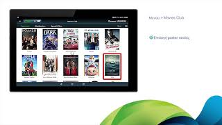 COSMOTE Hints & Tips - COSMOTE TV GO - Χρήση σε Smartphone & Tablet