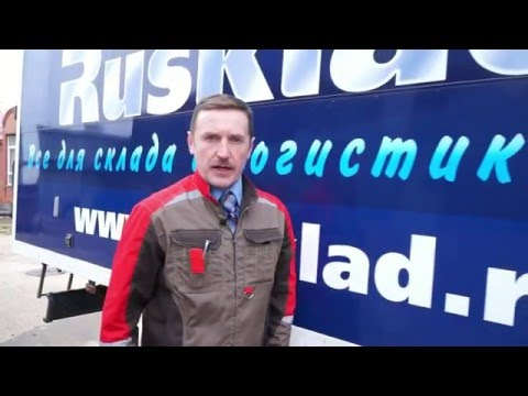 О предприятии Rusklad