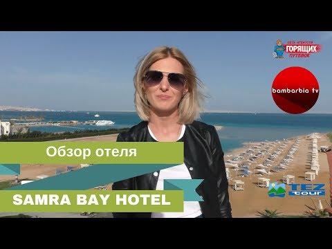 SAMRA BAY HOTEL 5*, Египет, Хургада - ОБЗОР ОТЕЛЯ