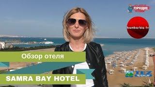 SAMRA BAY HOTEL 5 Египет Хургада ОБЗОР ОТЕЛЯ