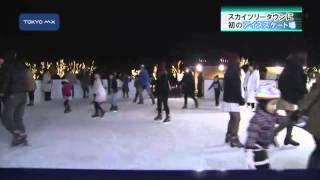 東京スカイツリーの足元に初めて、氷を使ったアイススケート場が誕生し...