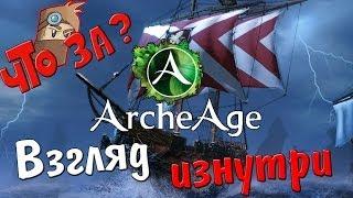 Что за ArcheAge ? - Взгляд Изнутри