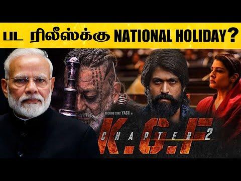 KGF Chapter-2 படத்தின் ரிலீஸ்க்கு அரசு விடுமுறையா? | Yash, Sanjay Dutt, Raveena | Modi