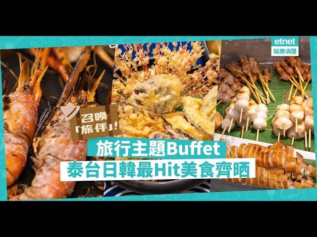 【召喚旅伴】無得飛不如食Buffet!旅遊主題食勻泰台日韓最hit美食