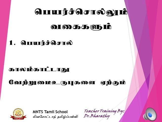 Teacher Training by Dr.Bharathy பெயர்ச்சொல்லும் வகைகளும்