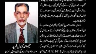 Pakistan ~ Karachi ~ Naeem Ahmad Gondal ~ Report Martyrdom 19 July 2012 (Urdu)