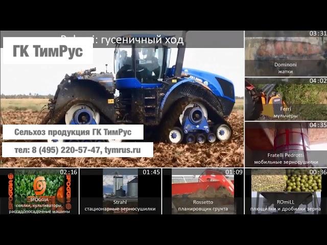 Сельхоз оборудование ГК ТимРус г. Москва
