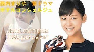 西内まりや Mariya Nishiuchi ホテルコンシェルジュ ありがとうForever ...