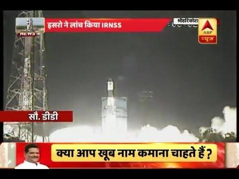 ISRO launches Navigation satellite IRNSS 1 successfully