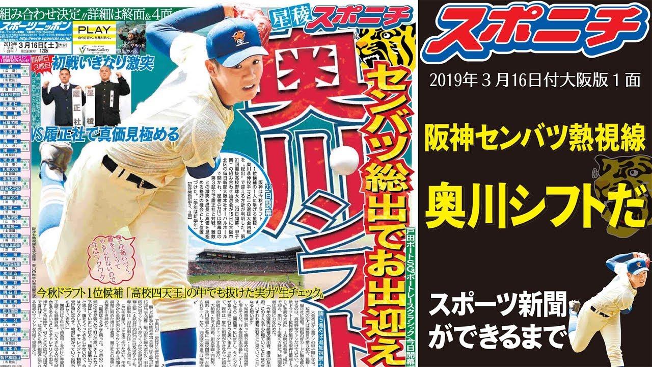 スポニチ】スポーツ新聞のつくり方〜阪神、星稜・奥川に熱視線 2019.3 ...