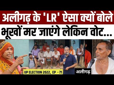 UP Election 2022 (EP-71 )PM Modi || Yogi Adityanath || Mayawati || Akhilesh Yadav || UP opinion poll