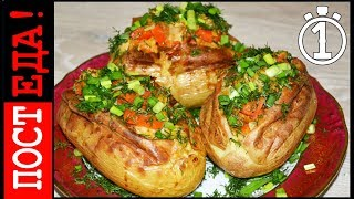 """Картофель с грибной начинкой. """"Крошка Картошка"""". Фаршированный картофель. Как похудеть. Диета."""