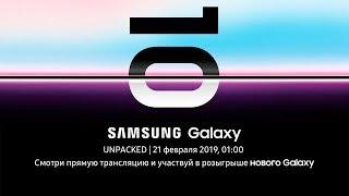 Samsung | UNPACKED — прямая трансляция с презентации нового Galaxy. Ведущий Максим Якименко.
