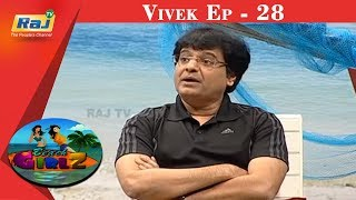 Beach Girlz with Vivek | Episode 28 | Bhavana | Kalyani | Raj TV